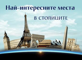 Забележителности в столицата